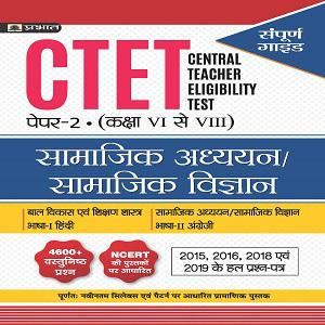 CTET PAPER-II CLASS:VI–VIII