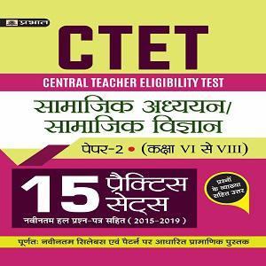 CTET PAPER-II (CLASS: VI-VIII)