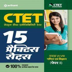 CTET paper-2 ganit Books
