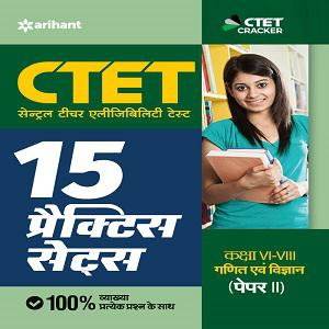 CTET Class VI-VIII Paper-II Hindi