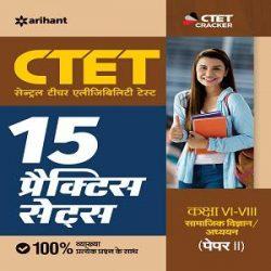 CTET paper-2 samajik Books