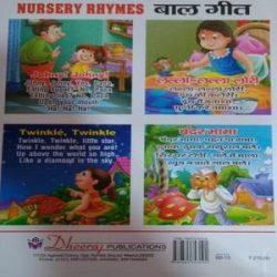 Child books english and Hindi Books