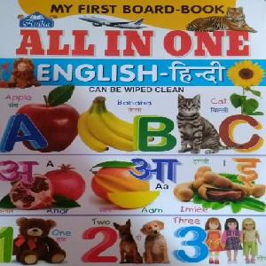 All in One English-Hindi