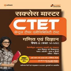Success Master CTET paper-2 ganit Books