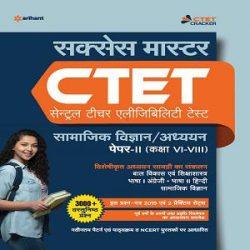 Success Master CTET paper-2 samajik Books