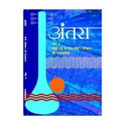 Antara – Hindi Literature For Class 12 books
