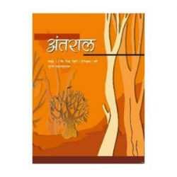 Antaral – Supplementary Hindi Literature 1 For Class 12 books
