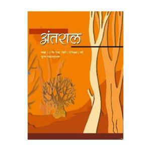 Antaral– Supplementary Hindi Literature