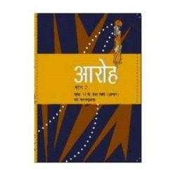 Aroh – Hindi Core For Class 12 books