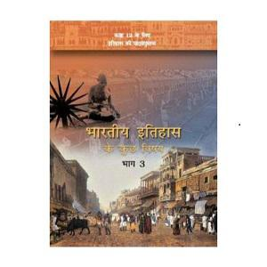 Bharat Itihas Ke Kuch Ansh Bhag 3