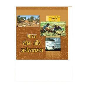 Bharat Log Aur Arthvyavasta