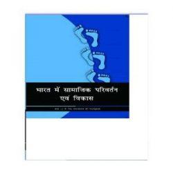 Bharat Mein Samajik Parivartan ( Social Changes In India ) For Class 12 books