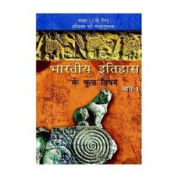 Bhartiya Itihas Ke Kuch Ansh Bhag 1 ( Themes In Indian History Part 1 ) For Class 12 books