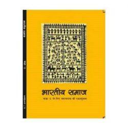 Bhartiya Samaj ( Indian Society ) For Class 12 books