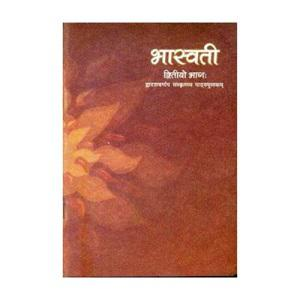 Bhaswati – 2 Sanskrit
