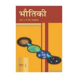 Bhautik Bhag 1 ( Pjysics Part 1 ) For Class 12 books