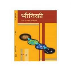 Bhautik Bhag 2 ( Physics Part 2 ) books