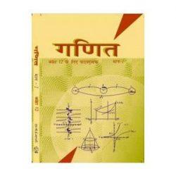 Ganit Bhag 1 ( Mathematics Part 1 ) For Class 12 books