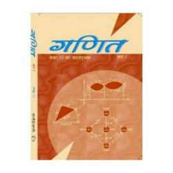 Ganit Bhag 2 ( Mathematics Part 2 ) For Class 12 books