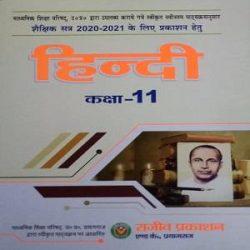 Hindi-class-11 books