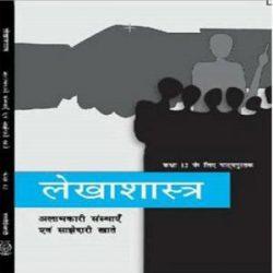 Lekhshashtra 1 ( Accountancy 1 ) For Class 12 books
