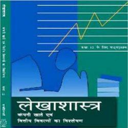 Lekhshashtra 2 ( Accountancy 2 ) For Class 12 books