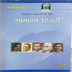 Lucents Samanya Hindi books