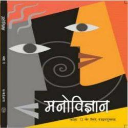 Manovigyan ( Psychology ) For Class 12 books