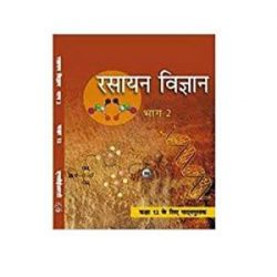 Rasayan Vigyan Bhag 2 ( Chemistry Part 2 ) For Class 12 books