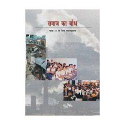 Samaj Ka Bodh Bhag 2 ( Understanding Society Part 2 ) For Class 11 books