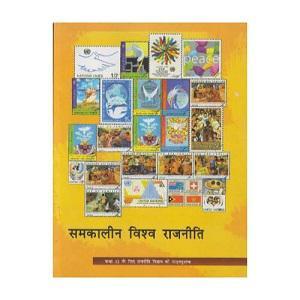 Samakalin Vishwa Rajniti