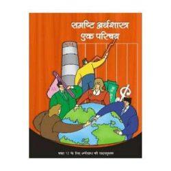 Samashti Arthshastra ( Macroeconomics ) For Class 12 books