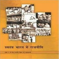 Swatantra Bharat Mein Rajniti ( Politics In India Since Independence ) For Class 12 books