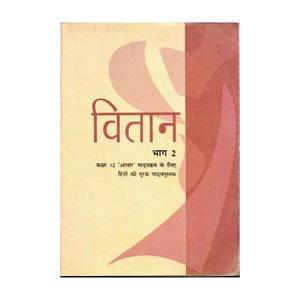 Vitan – Supplementary Hindi 2