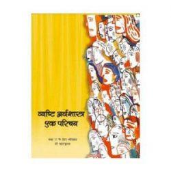 Vyasthi Arthshastra ( Microeconomics ) For Class 12 books