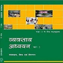 Vyavsay Addhayan 2 ( Business Studies 2 ) For Class 12 books