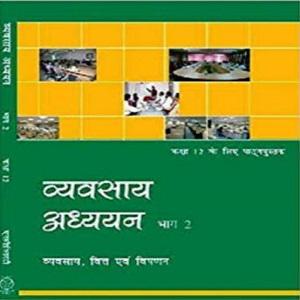 Vyavsay Addhayan 2 ( Business Studies 2 )