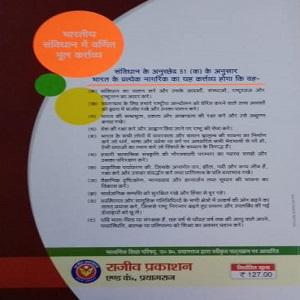 Hindi Class-11