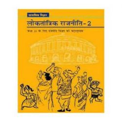 Loktantrik Rajneeti 2 For Class 10 books