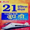 Bhartiya Railway Group D 21 Practice Sets Level 1 books