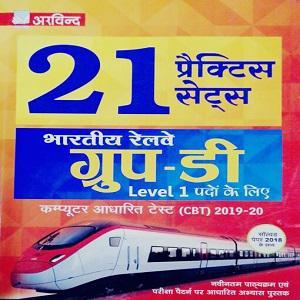 Bhartiya Railway Group D