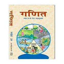 Ganit ( Mathematics ) For Class 10 books