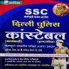 SSC Karmchari Ayog Delhi Police Constable Male and Female books