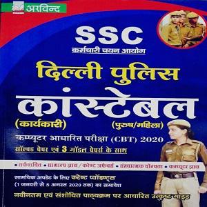 SSC Karmchari Ayog Delhi Police