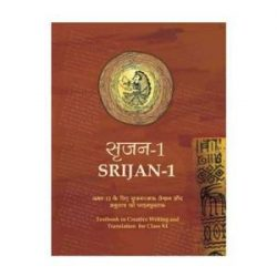 Srijan 1 ( Textbook In Creative Writing & Translation ) For Class 11 books