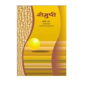 Shemushi 2 – Sanskrit