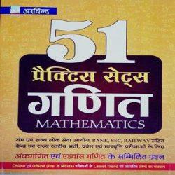 51 Practice Sets Mathematics books