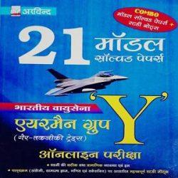 Bhartiya Vayu Sena Airman Group Y books