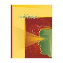 Manovigyan ( Psychology ) For Class 11 books