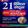 21 Practice Sets SSC Delhi Police Constable books